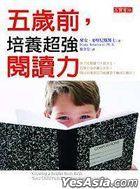 五歲前,培養超強閱讀力!