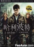 Harry Potter And The Deathly Hallows: Part 2 (2010) (DVD) (2-Disc Special Edition) (Taiwan Version)
