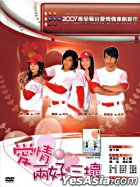 Full Count (DVD) (Vol. 3 of 4) (Taiwan Version)