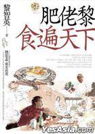 Fei Lao Li Shi Bian Tian Xia