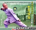 The Old Frame Hammering Of Traditional Shaolin Kungfu - Shaolin Da Hong Quan 1 (VCD) (China Version)
