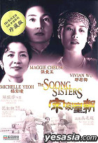 The Soong Sisters (1997) (DVD) (Hong Kong Version)
