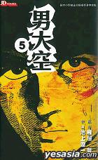 Nan Da Kong Vol.5