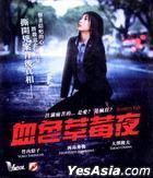 Strawberry Night (2012) (VCD) (English Subtitled) (Hong Kong Version)