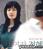 This Charming Girl (VCD) (Korea Version)