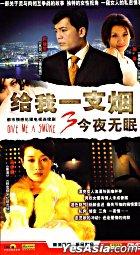 Give Me A Smoke 3 (H-DVD) (End) (China Version)