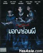 Mon Son Phee (2015) (DVD) (泰國版)