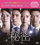 Secret Love (DVD Box) (Compact Edition) (Japan Version)