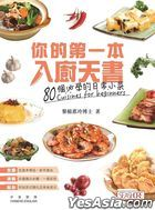 80 Cuisines for beginners