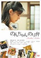 Nonchan Noriben   (DVD) (Special Priced Edition)  (Japan Version)