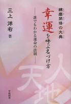 kouun o yobu nazukekata remma kaigo no taiten daredemo wakaru ummei no housoku