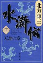 水滸伝 11 / 集英社文庫 き3−54