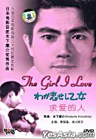The Girl I Love (DVD) (China Version)
