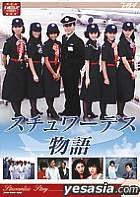 Daiei TV Drama Series: Stewardess Monogatari DVD Box Part.2 (Japan Version)