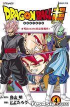 Dragon Ball Super (Vol.4)