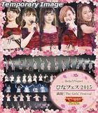 Hello! Project Hina Fes 2015 -Mankai! The Girls' Festival- C-ute Premium [BLU-RAY](Japan Version)