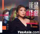 Feng Chang Zuo Xi (CD + DVD)
