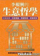 Li Gen Xing De Sheng Yi Zhe Xue