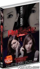 同屋: 喚命日記 (2013) (DVD) (香港版)