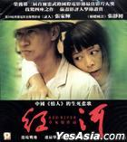 Red River (VCD) (Hong Kong Version)