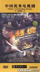 Crossing The Border (DVD) (End) (China Version)