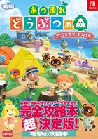Animal Crossing: New Horizons The Complete Guide
