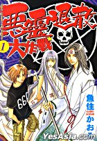 Fight Against The Ghost (Vol.1)