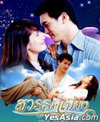 Sawan Biang (2008) (Ep. 1-12) (End) (Thailand Version)