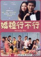 結婚前夜 (DVD) (台湾版)