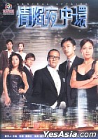 Central Affairs (Ep.1-30) (End) (Hong Kong Version)