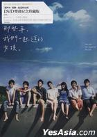 You Are The Apple Of My Eye (2011) (DVD) (2-Disc Regular Edition) (Hong Kong Version)