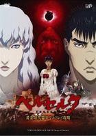 Berserk Golden Age Arc II: The Battle for Doldrey (DVD) (Japan Version)