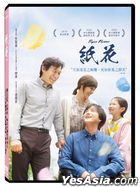 Paper Flower (2019) (DVD) (Taiwan Version)