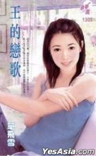 寻梦园 1305 - 王的恋歌