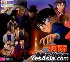 Detective Conan: The Raven Chaser (VCD) (Drama Version) (Taiwan Version)