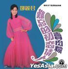 Nan Wang De Chu Lian Qing Ren  Mai Rou Zong  Fu Jian Ge Qu Te Ji (Reissue Version)