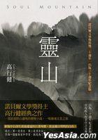 灵山(出版30周年纪念版,首度收入作者序言及专访)