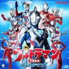 Saishin Ultraman Shudaika Shu Ultraman Z (Japan Version)