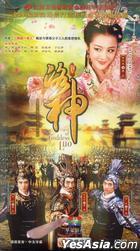 新洛神 (H-DVD) (经济版) (完) (中国版)