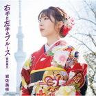 Migite to Hidarite no Blues [Special Edition B] (Japan Version)