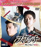Sketch (DVD) (Box 1) (Special Price Edition) (Japan Version)