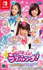 Police x Senshi Love Patrina! (Japan Version)
