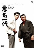 Akumyo Ichidai (DVD)(Japan Version)