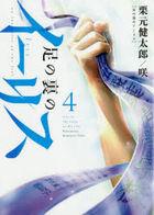 ashi no ura no i risu 4 4 eichishi  hi ro zu komitsukusu HC hi ro zu komitsukusu