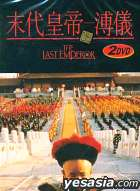 The Last Emperor (1987) (DVD) (Hong Kong Version)