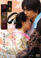 Ooku Ukie Hiren (DVD) (Japan Version)