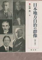 nihon chihou jichi no gunzou 7 7 seibundou senshiyo 60