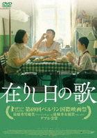 So Long, My Son  (DVD) (Japan Version)