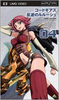 Code Geass - Lelouch of the Rebellion (UMD) (Vol.4) (Japan Version)