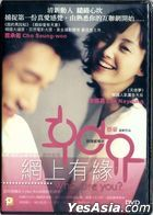 Who Are You? (2002) (DVD) (Hong Kong Version)